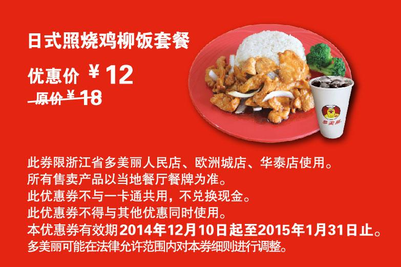多美丽优惠券:日式照烧鸡柳饭套餐 优惠价12元 省6元