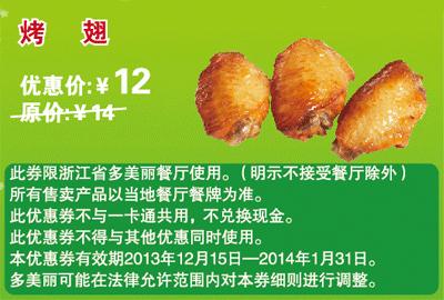 多美丽优惠券:烤翅 优惠价12元 省2元