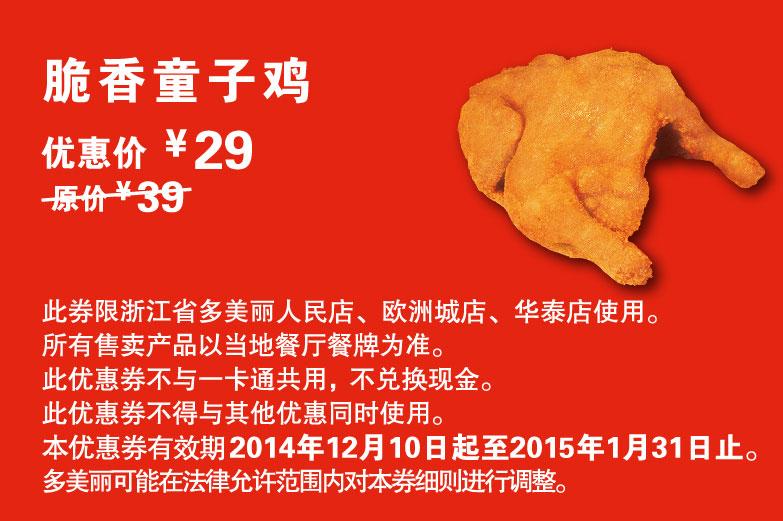 多美丽优惠券:脆香童子鸡 优惠价29元 省10元