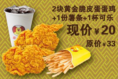 多美丽优惠券:2块黄金脆皮蛋蛋鸡+1份薯条+1杯可乐 优惠价20元