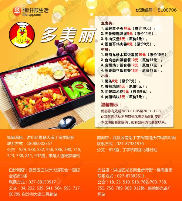 多美丽优惠券(武汉多美丽优惠�唬�:金牌童子鸡 仅售13元 省5元