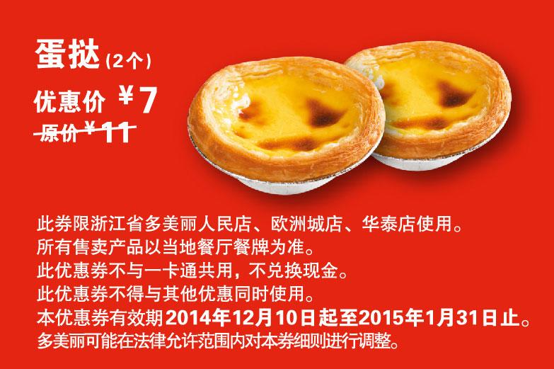 多美丽优惠券:蛋挞(2个) 优惠价7元 省4元
