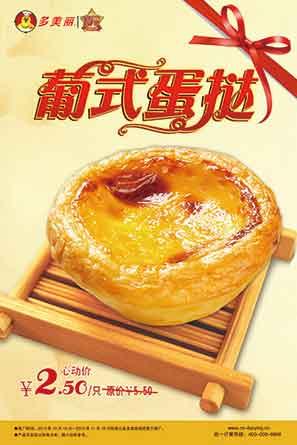 多美丽优惠券:葡式蛋挞 心动价2.5元 省2.5元