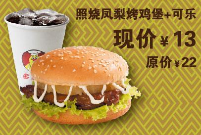 多美丽优惠券:照烧凤梨烤鸡堡+可乐 优惠价13元