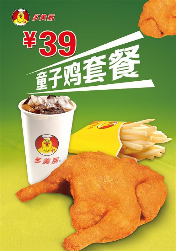 多美丽优惠券:童子鸡套餐 仅售39元