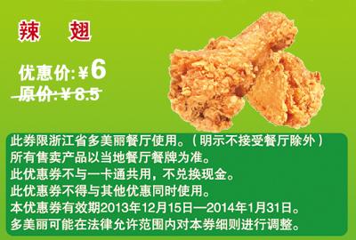 多美丽优惠券:辣翅 优惠价6元 省2.5元