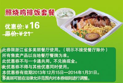 多美丽优惠券:照烧鸡排饭套餐 优惠价16元 省5元