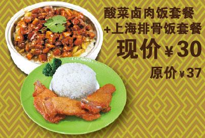 多美丽优惠券:酸菜卤肉饭套餐+上海排骨饭套餐 优惠价30元
