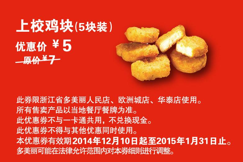 多美丽优惠券:上校鸡块(5块装) 优惠价5元 省2元