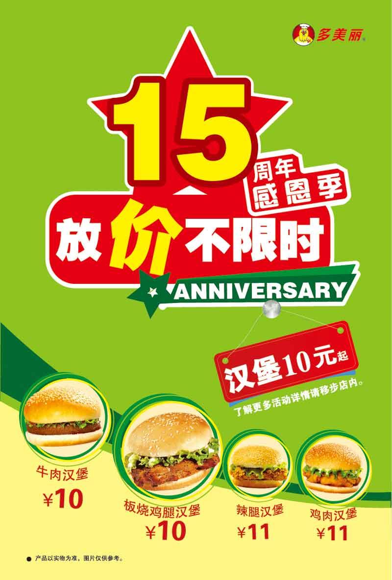 多美丽优惠券:汉堡10元起