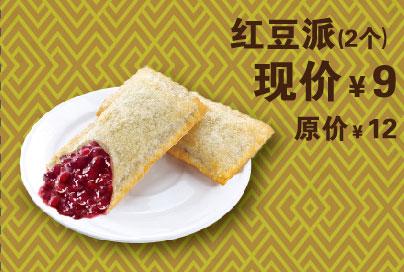 多美丽优惠券:红豆派(2个) 优惠价9元