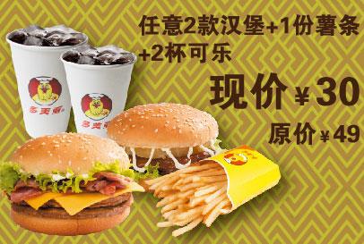 多美丽优惠券:任意2款汉堡+1份薯条+2杯可乐 优惠价30元