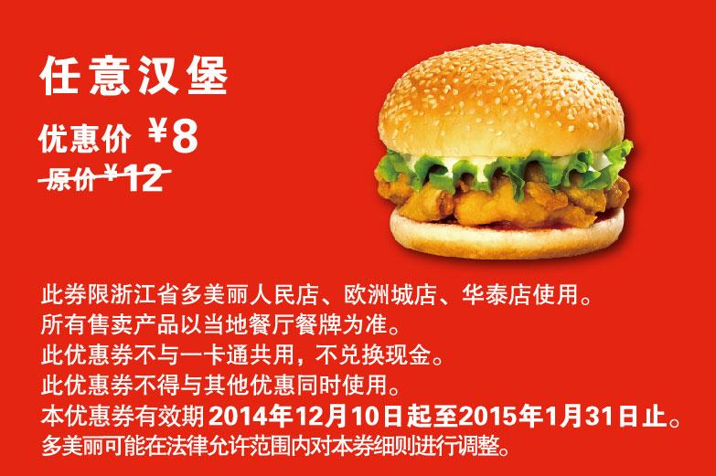 多美丽优惠券:任意汉堡 优惠价8元 省4元