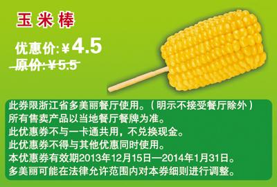 多美丽优惠券:玉米棒 优惠价4.5元 省1元