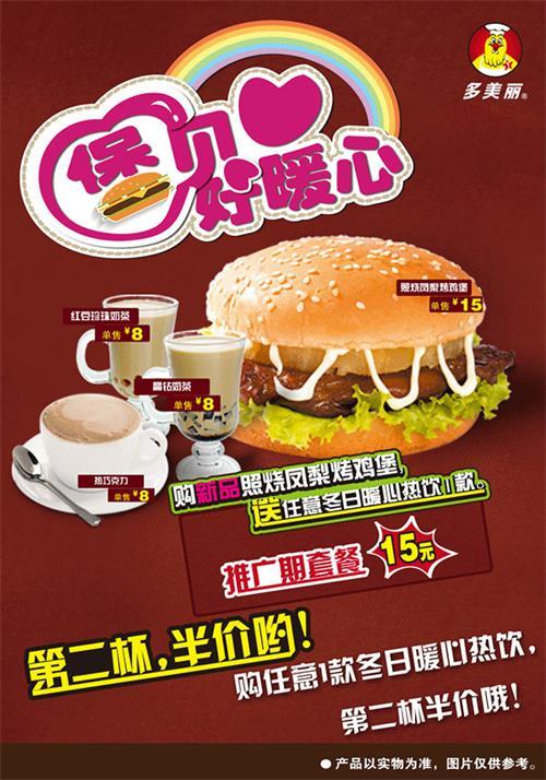 多美丽优惠券:购照烧凤梨烤鸡堡送任意热饮一款