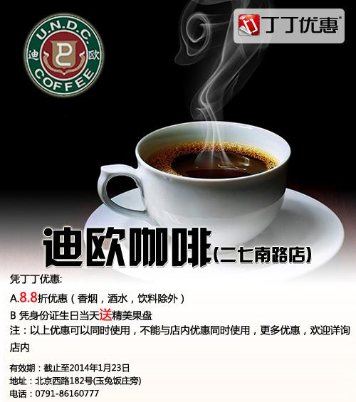 迪欧咖啡优惠��(南昌迪欧咖啡优惠��):二七南路店 凭券8.8折优惠