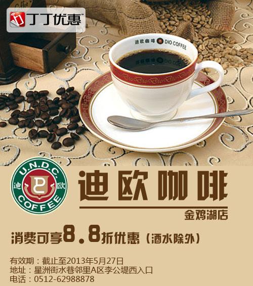 迪欧咖啡优惠�唬ㄋ罩莸吓房Х冉鸺�湖店优惠�唬�:消费可享8.8折优惠(酒水除外)