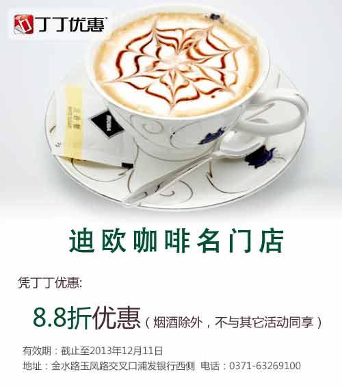 迪欧咖啡优惠�唬ㄖV莸吓房Х让�门店优惠�唬�:凭券可享88折(烟酒除外)