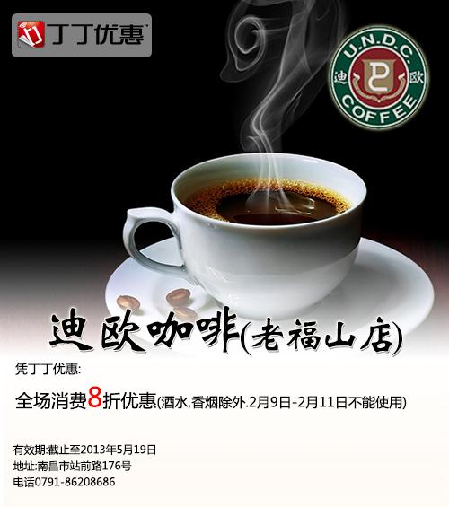 迪欧咖啡优惠�唬�南昌迪欧咖啡老福山店优惠�唬�:全场消费享8折优惠(酒水、香烟除外)