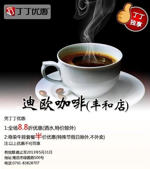 迪欧咖啡优惠�唬�南昌迪欧咖啡丰和店优惠�唬�:全场享8.8折优惠 尊荣牛排套餐享半价