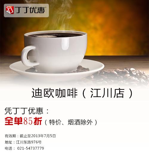 迪欧咖啡优惠�唬ㄉ虾5吓房Х冉�川店优惠�唬�:全单享85折(特价、烟酒除外)