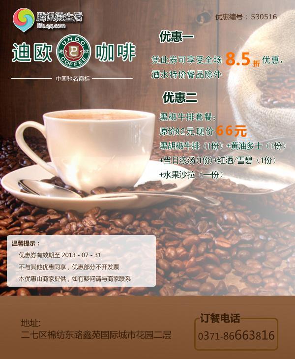 迪欧咖啡优惠��(郑州迪欧咖啡优惠��):黑胡椒牛排套餐 现价66元 省16元