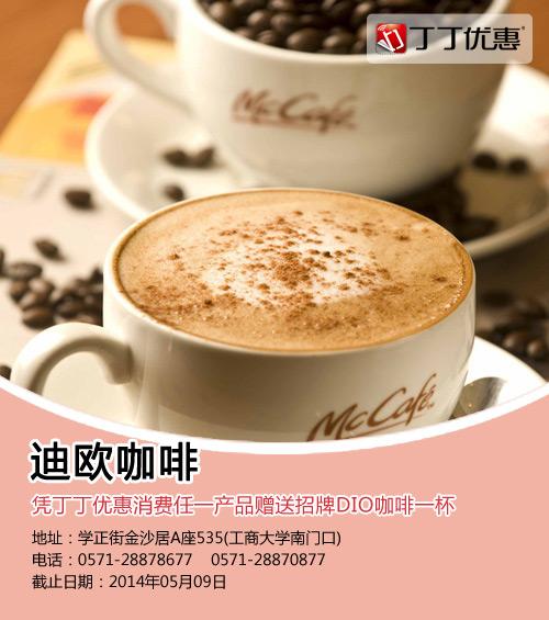 迪欧咖啡优惠��(杭州迪欧咖啡优惠��):消费任一产品赠送招牌DIO咖啡一杯