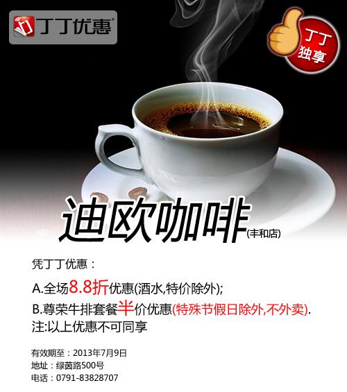 迪欧咖啡优惠��(南昌迪欧咖啡丰和店优惠��):凭券尊荣牛排套餐半价