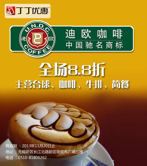 迪欧咖啡优惠券(无锡迪欧咖啡优惠券):全场8.8折优惠