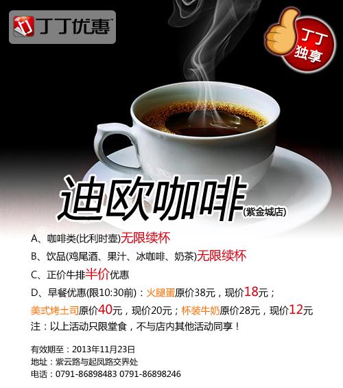 迪欧咖啡优惠��(南昌迪欧咖啡紫金城店优惠��):凭券可享咖啡/饮品无限续杯