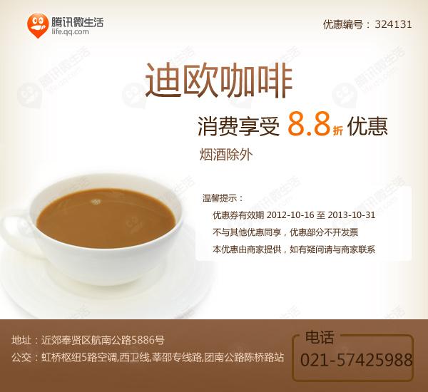 迪欧咖啡优惠券(上海迪欧咖啡优惠券):就餐享受8.8折优惠(烟酒除外)