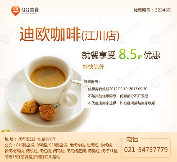 迪欧咖啡优惠券(上海迪欧咖啡优惠券):就餐享受8.5折优惠(特快除外)