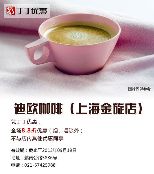 迪欧咖啡优惠��(上海迪欧咖啡金旋店优惠��):全场8.8折优惠
