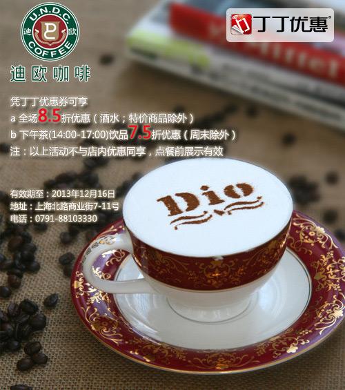 迪欧咖啡优惠��(南昌迪欧咖啡优惠��):南大店 凭券全场8.5折优惠