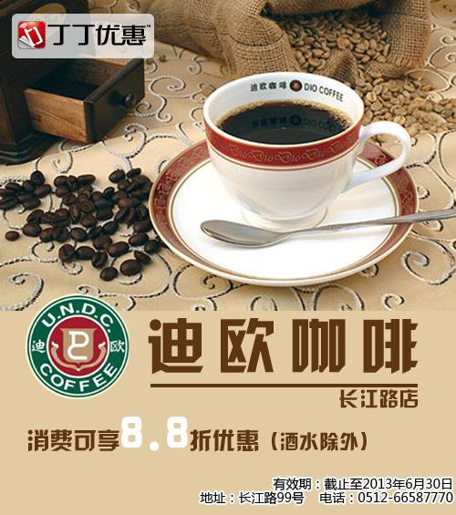 迪欧咖啡优惠�唬ㄋ罩莸吓房Х瘸そ�路店优惠�唬�:消费享88折优惠(酒水除外)