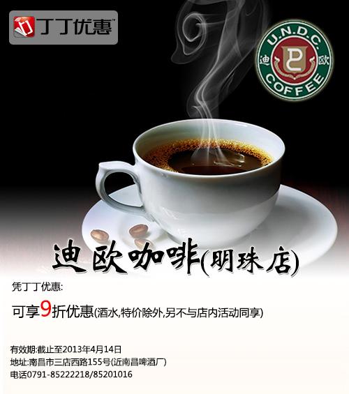 迪欧咖啡优惠�唬�南昌迪欧咖啡明珠店优惠�唬�:凭券可享9折优惠(酒水、特价除外)