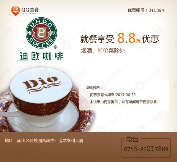 迪欧咖啡优惠券(深圳迪欧咖啡优惠券):就餐享受8.8折优惠(烟酒、特价菜除外)