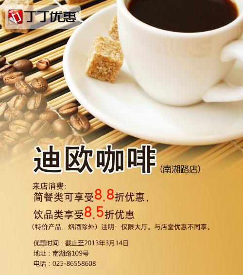 迪欧咖啡优惠券(南京迪欧咖啡优惠券):简餐类享8.8折 饮品类享8.5折