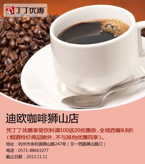 迪欧咖啡优惠券(杭州迪欧咖啡狮山店优惠券):饮料消费满100元送20优惠券 西餐88折