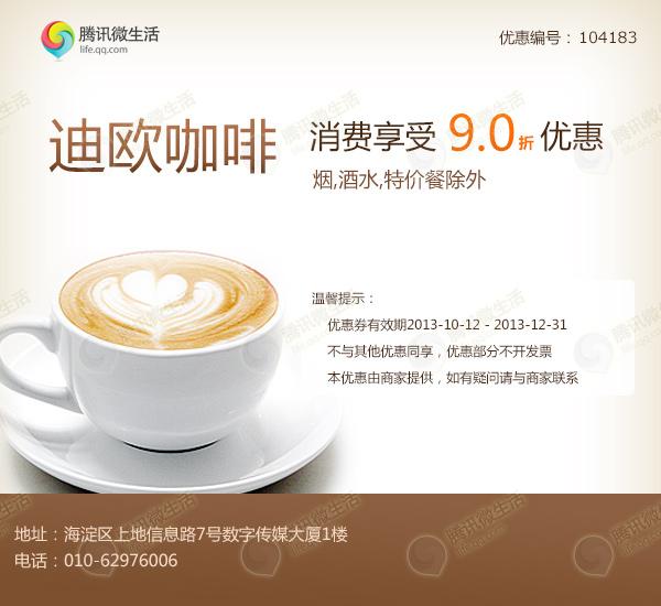 迪欧咖啡优惠��(北京迪欧咖啡优惠��):消费享受9折优惠