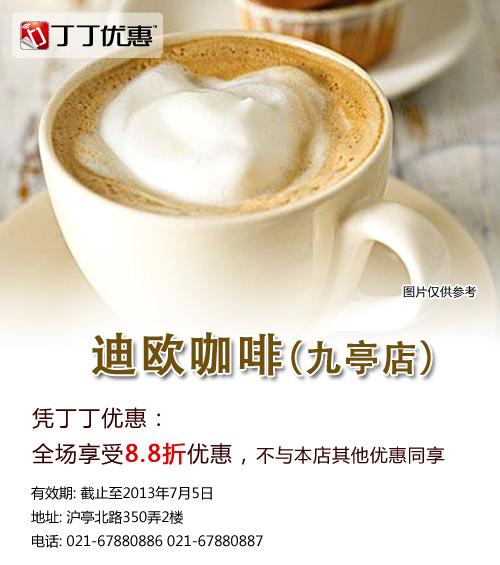 迪欧咖啡优惠�唬ㄉ虾5吓房Х染磐さ暧呕�唬�:全场享88折优惠