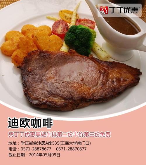 迪欧咖啡优惠��(杭州迪欧咖啡优惠��):黑椒牛排第二份半价 第三份免费