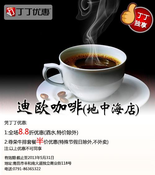 迪欧咖啡优惠�唬�南昌迪欧咖啡地中海店优惠�唬�:全场享8.8折优惠 尊荣牛排套餐享半价