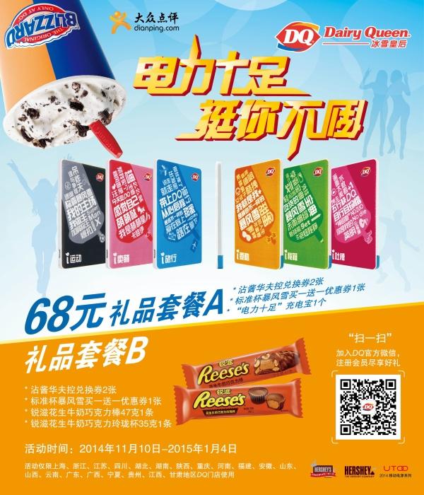DQ优惠券:68元礼品套餐A/B享特惠