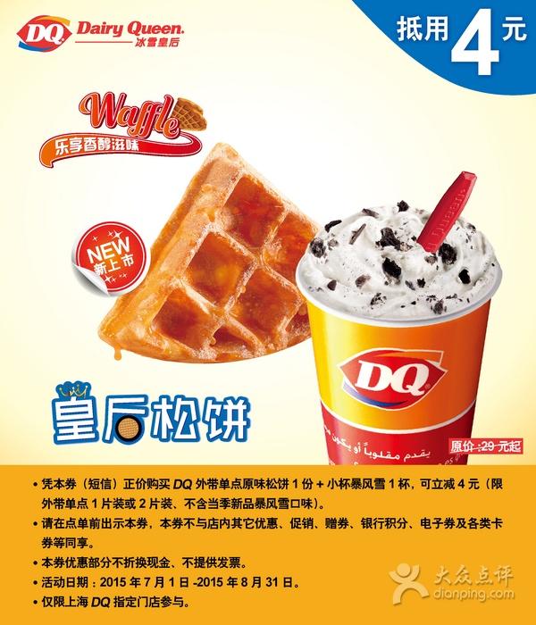 DQ优惠券:正价购买DQ外带单点原味松饼+小杯暴风雪 立减4元