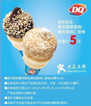 DQ优惠券:购买新品香草腰果蛋卷/脆皮扁桃仁蛋卷 优惠价5元