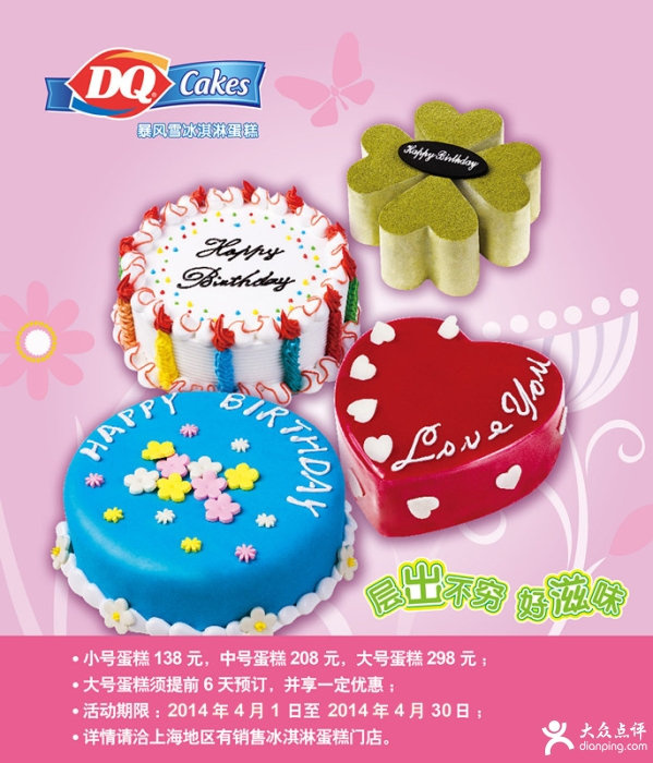DQ优惠券(上海DQ优惠券):指定门店冰淇淋蛋糕特价