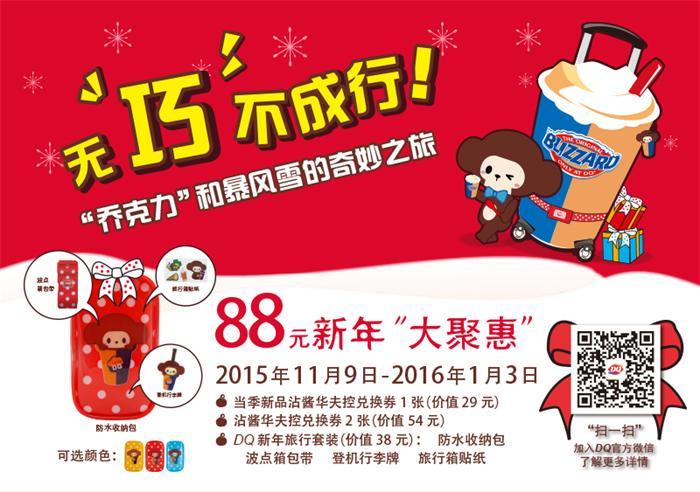 DQ优惠券:新年大聚惠仅售88元