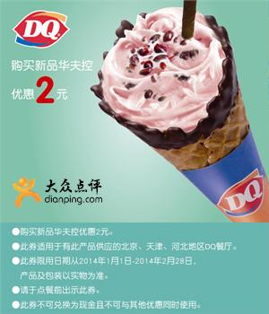 DQ优惠券:购买新品华夫控 优惠2元