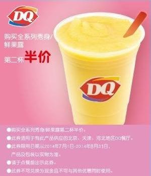 DQ优惠券:购买全系列秀身/鲜果露 第二杯半价
